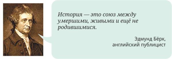 Эдмунд Бёрк