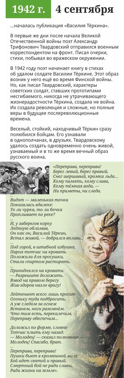 4 сентября, 1942 год.