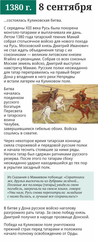 8 сентября, 1380 год.