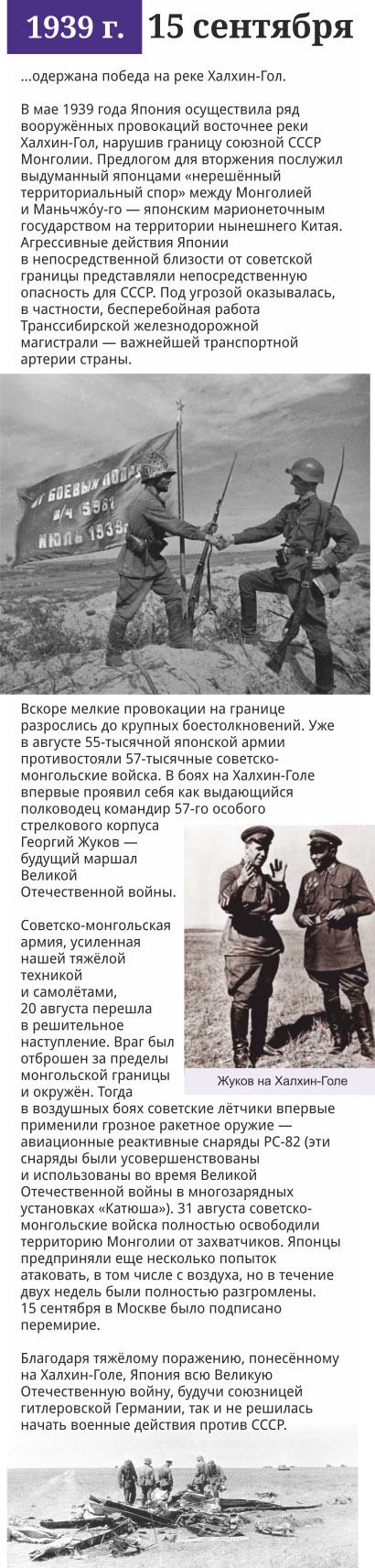 15 сентября, 1939 год.