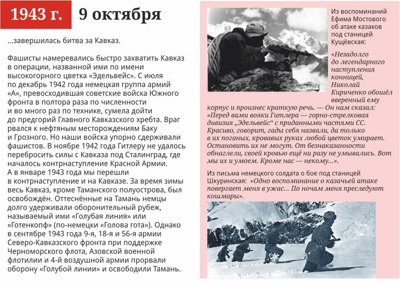 9 октября, 1943 года