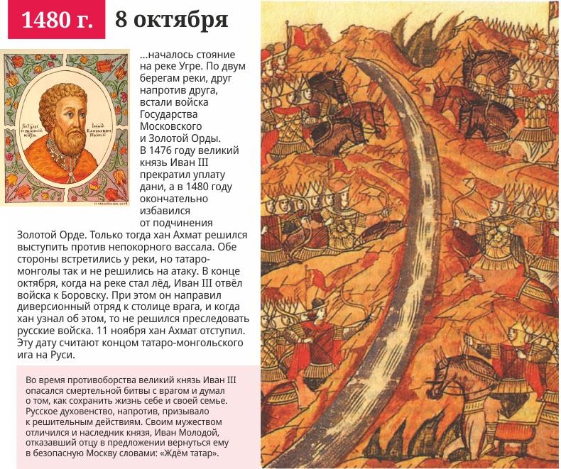 8 октября, 1480 года