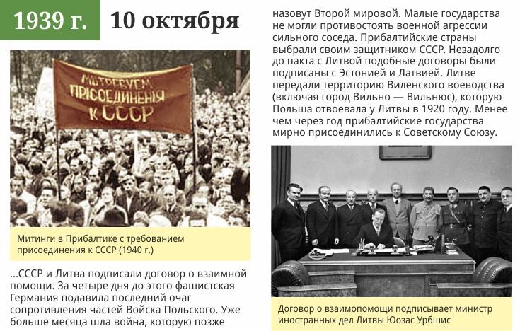 10 октября, 1939 года