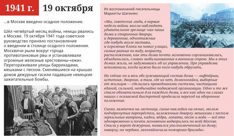 19 октября, 1941 года