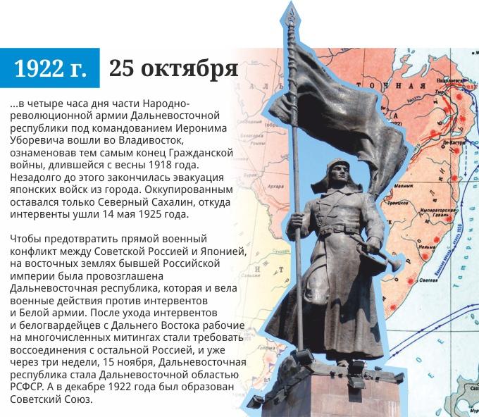 25 октября 1922 года