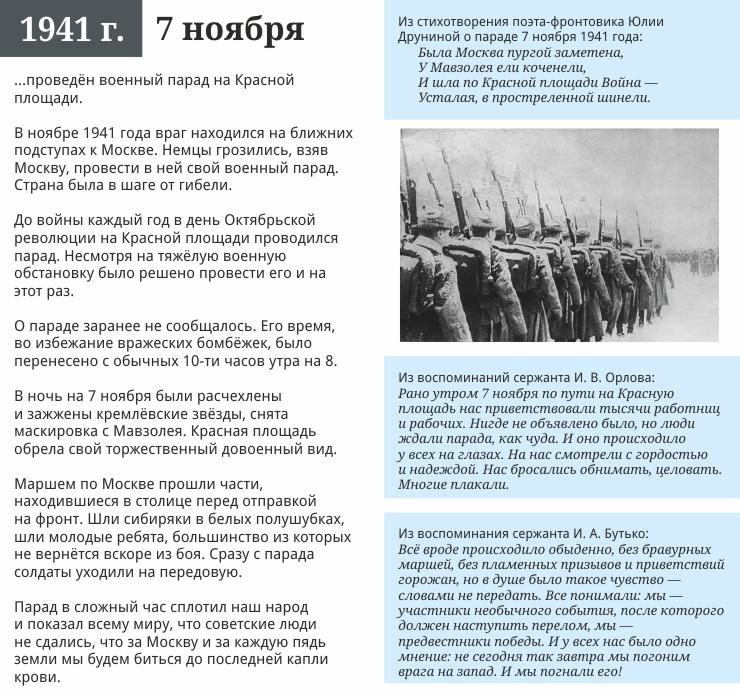 7 ноября 1941 года