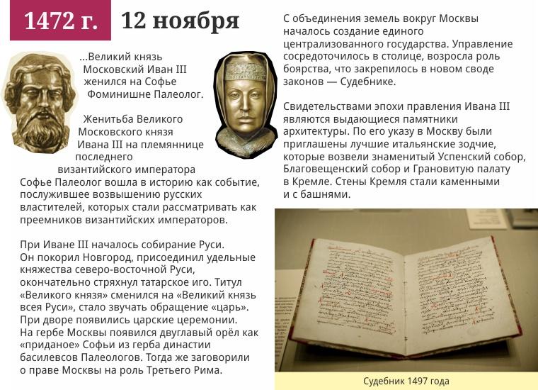 12 ноября 1472 года