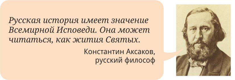 Константин Аксаков