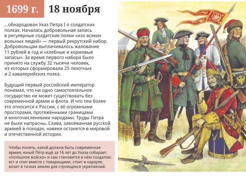 18 ноября 1699 года