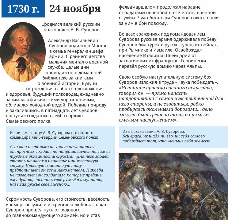24 ноября 1730 года
