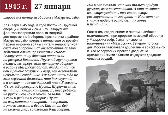 27 января 1945 год.