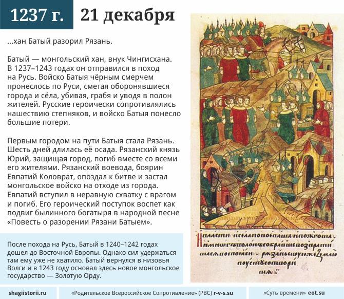 21 декабря 1237 года