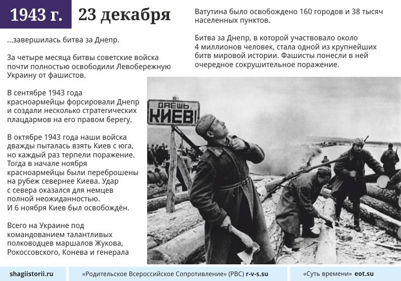 23 декабря 1943 года