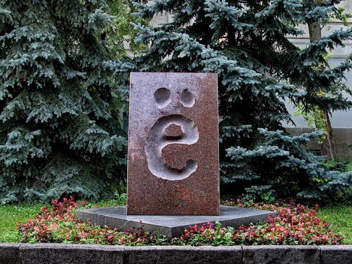 Памятник букве Ё, г. Ульяновск