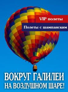 balloon_afisha