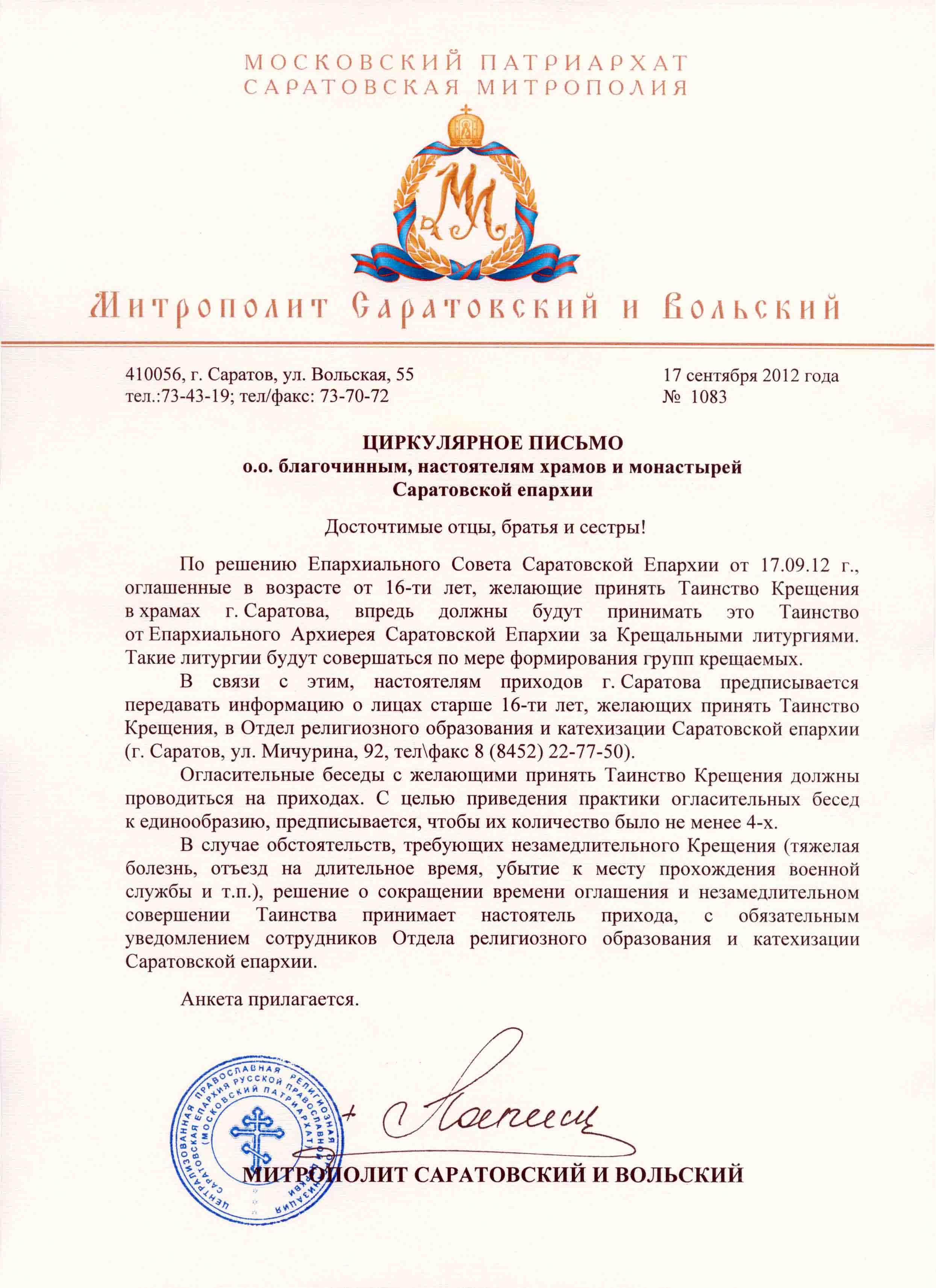 ЦП_1083_17.09.2012