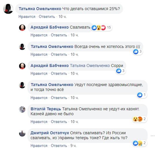 Бабченко советует украинцам бежать с Украины