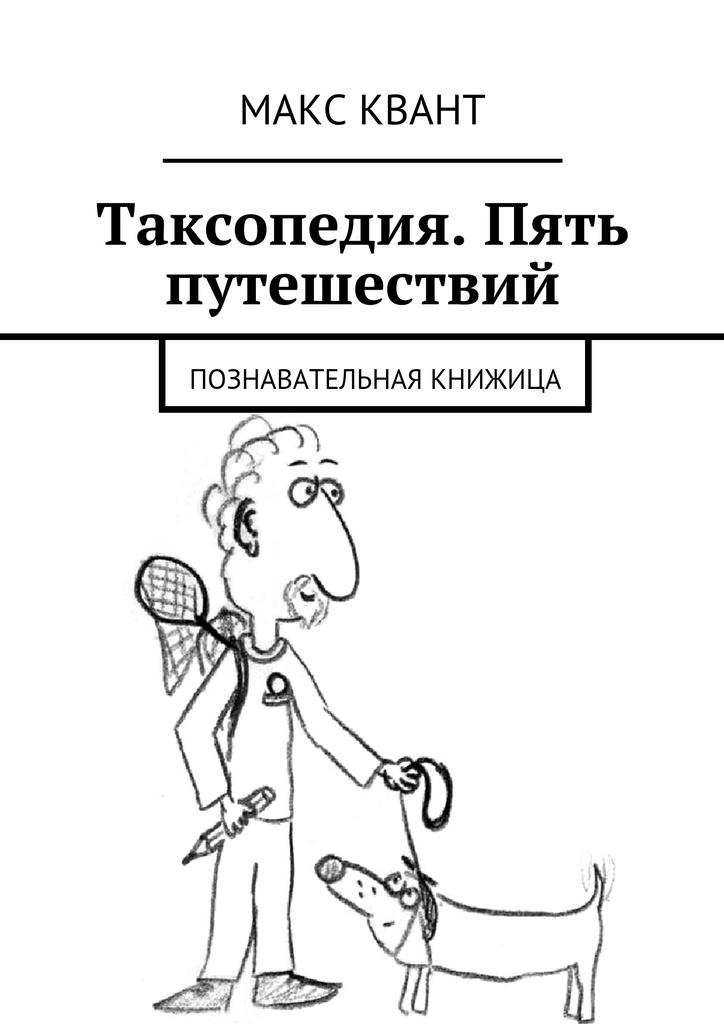 Таксопедия. Пять путешествий (обложка)