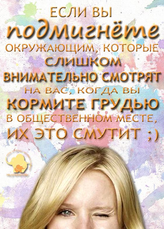 bf_wink
