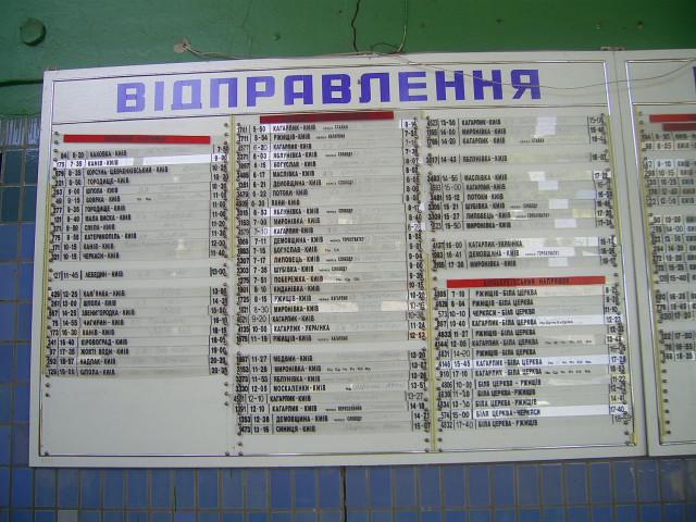 электричек Киев-Мироновка.
