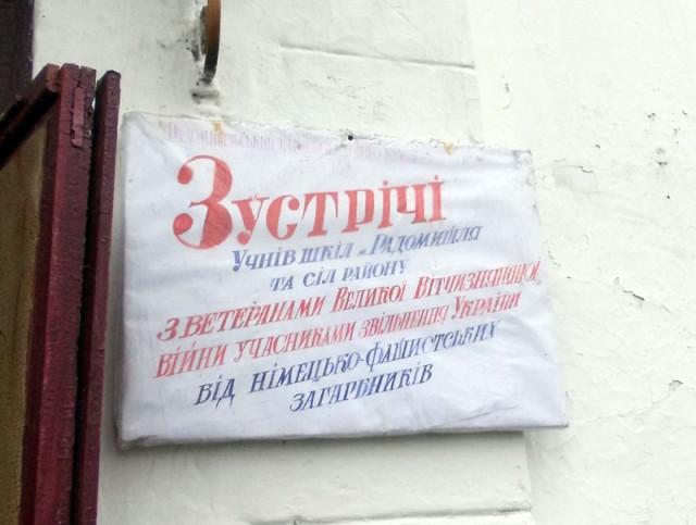Радомышль. Часть 3. Краеведческий музей и выставки
