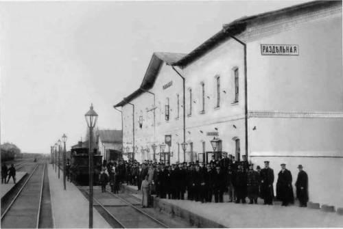 старый вокзал первый