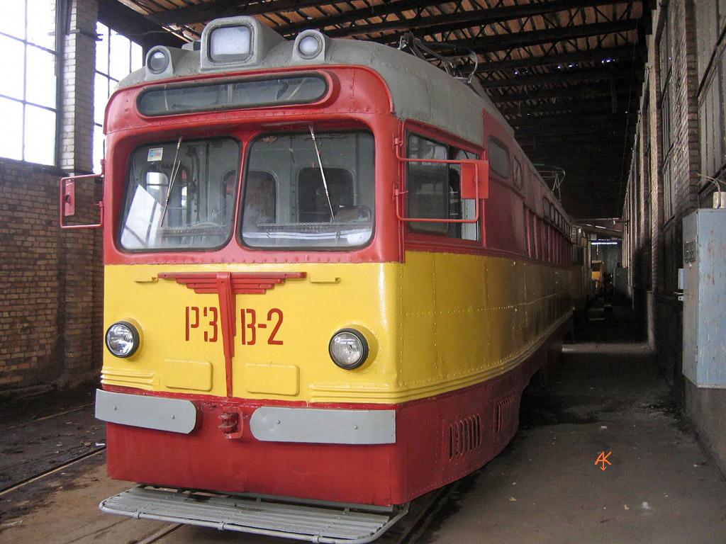 РВЗ-2