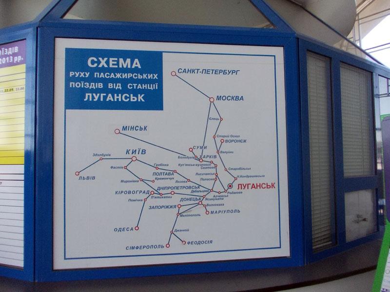 Еще в советские годы Луганская