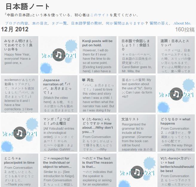 日本語ノート
