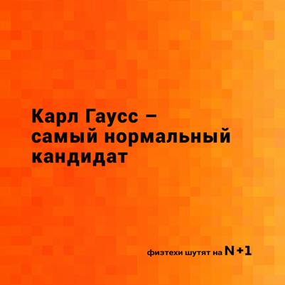Гаусс.png