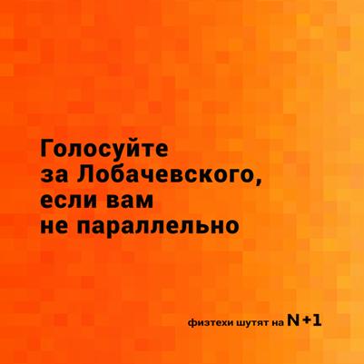 Лобачевский.png