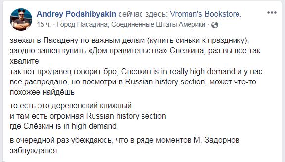 Andrey Podshibyakin_1.png