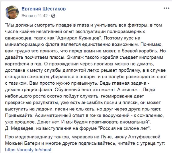 Евгений_Шестаков_1.png