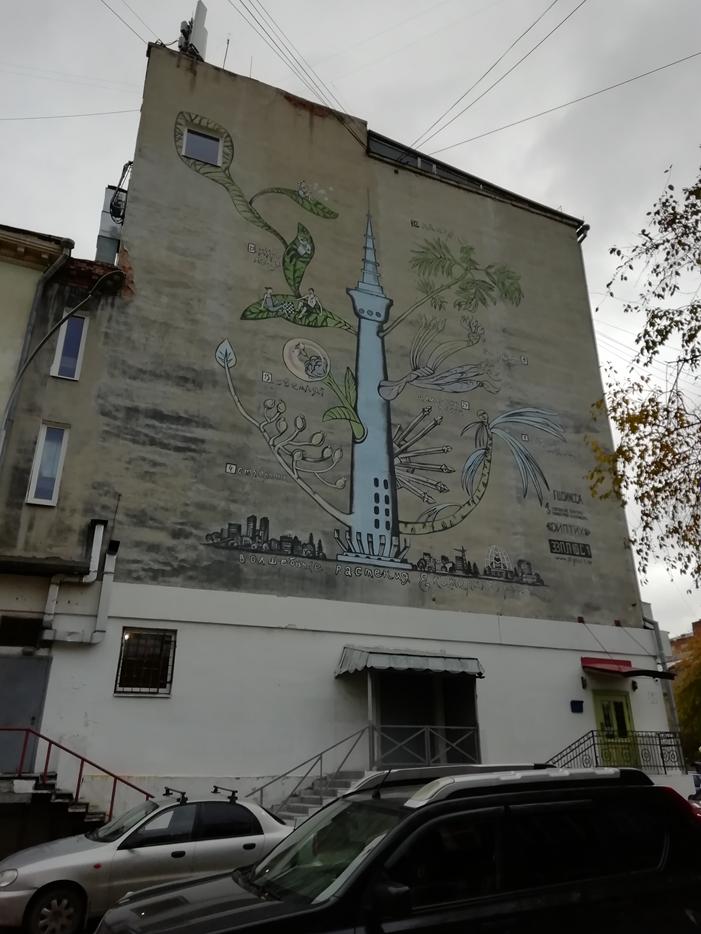 Екатеринбург_Волшебные_растения.png