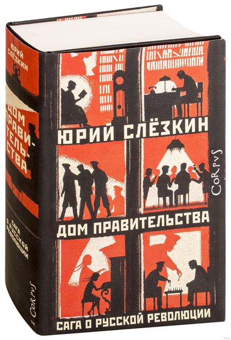 Слезкин_Дом_правительства.png