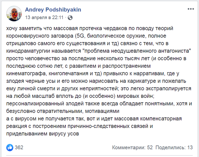 А_Подшибякин.png
