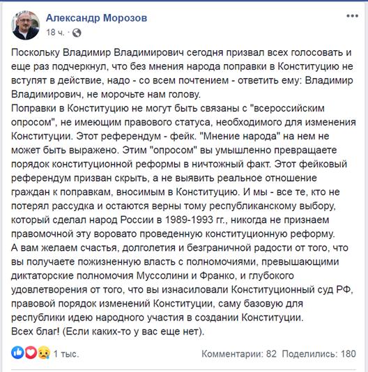 Александр_Морозов.png