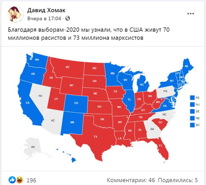 Выборы_США_2020_Хомак.png