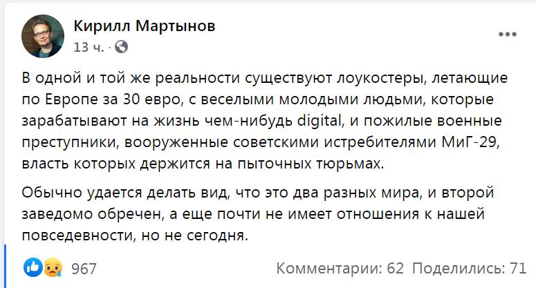 Картофельный_Каддафи.png