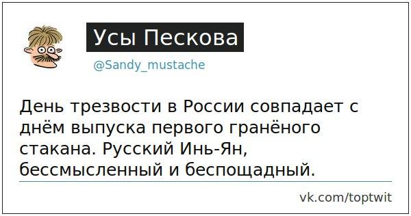 Усы_Пескова_День трезвости.jpg