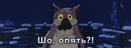 Шо_опять.png