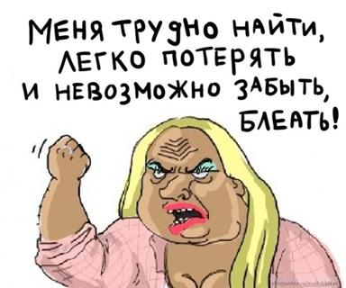 Тупая_Пизда_Блеать.png