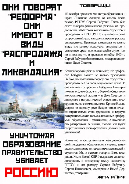 РГТЭУ_2