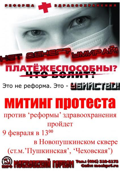Здравоохранение_2а