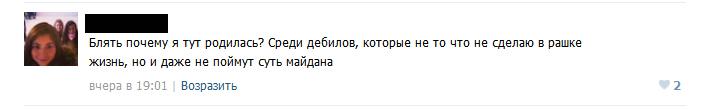суть_майдана