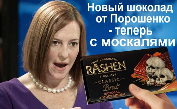 новый шоколад от порошенко - копия