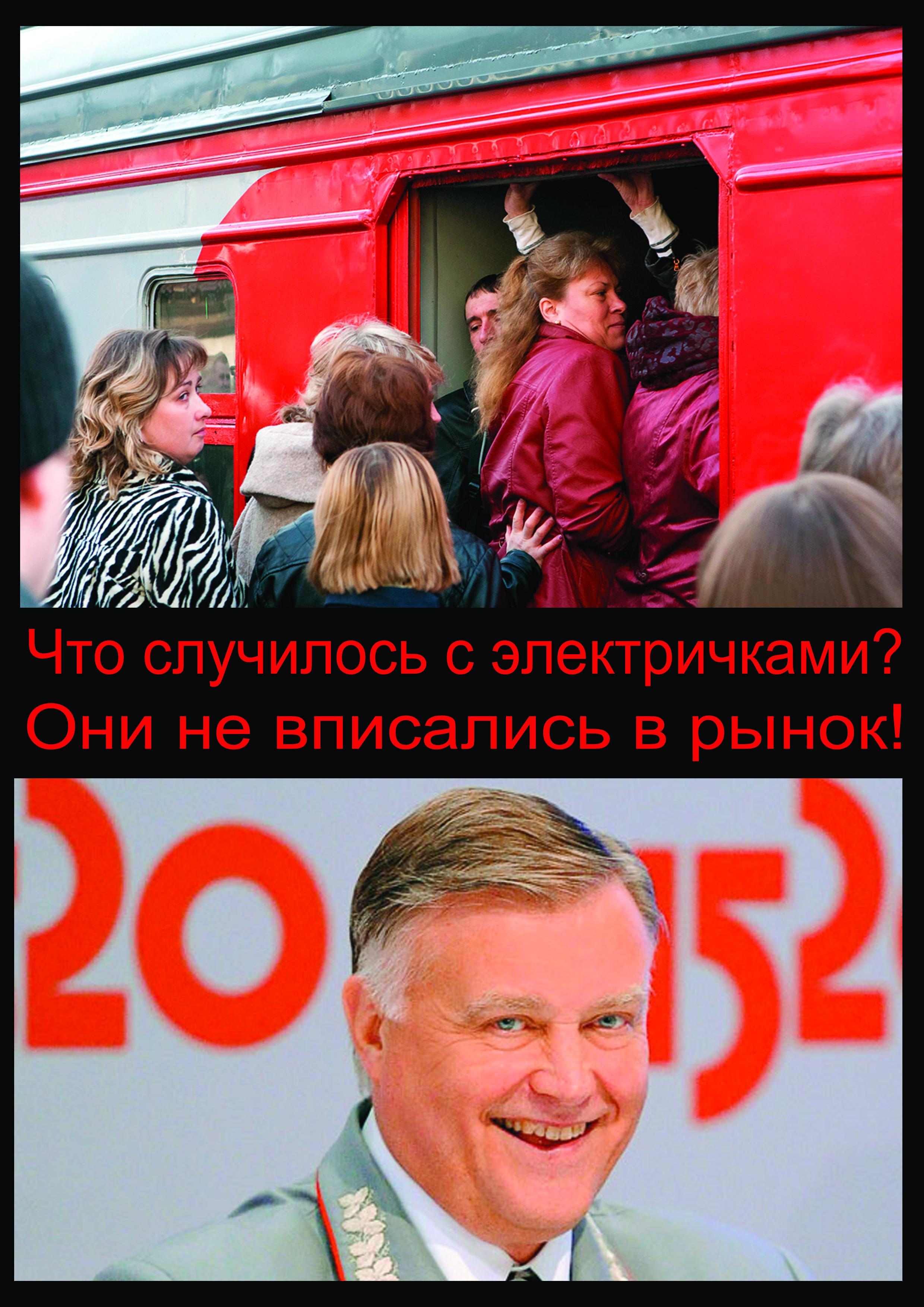 РЖД, Якунин, электрички, не вписался в рынок, капитализм, КПРФ