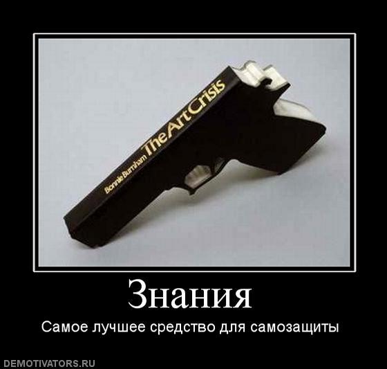 526403_znaniya