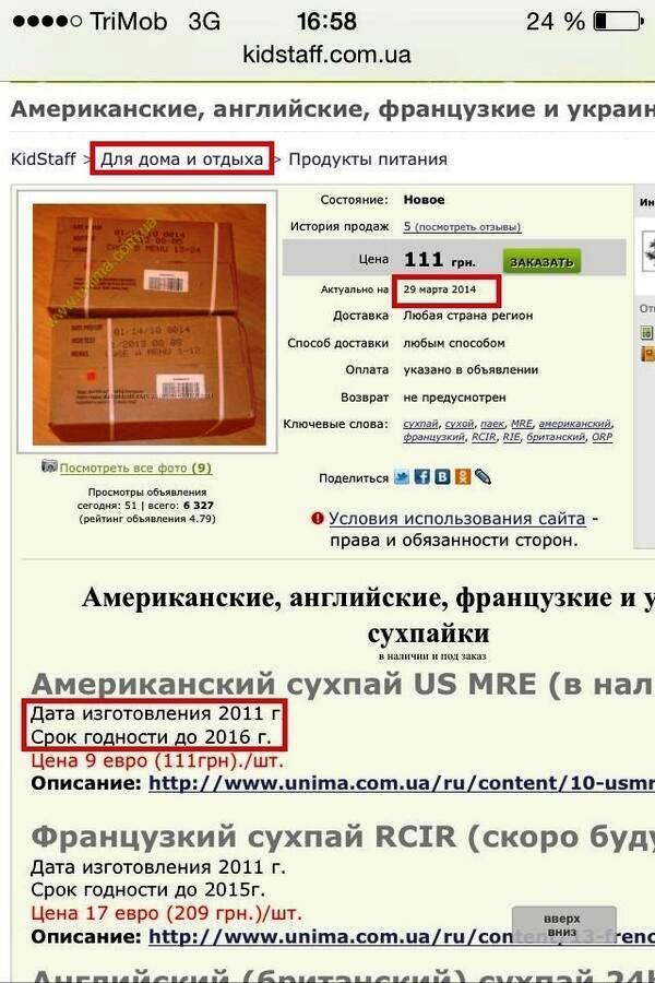 США готовят передислокацию войск в Европе из-за заявлений Кремля о защите русских - Цензор.НЕТ 5610