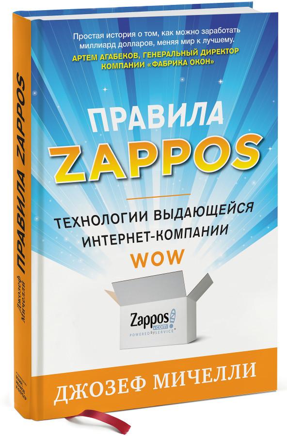 pravila_zappos_3d_1800